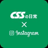 InstagramでCSSの日常を配信中!職場の雰囲気や、イベントの模様などを随時アップしていきます。