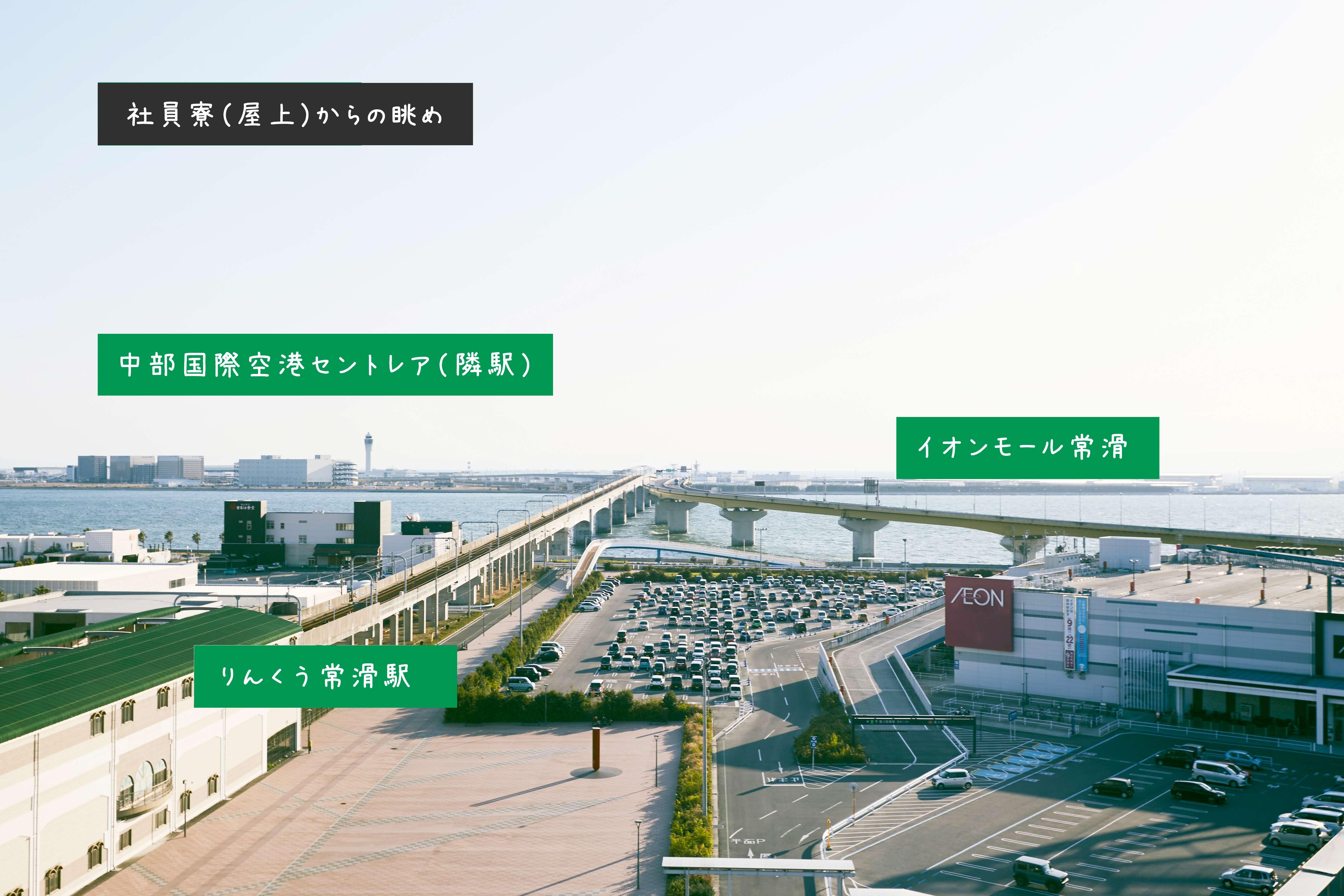 04社員寮りんくう常滑駅、イオンモール常滑の目の前に新寮「カルミアりんくう」が完成!